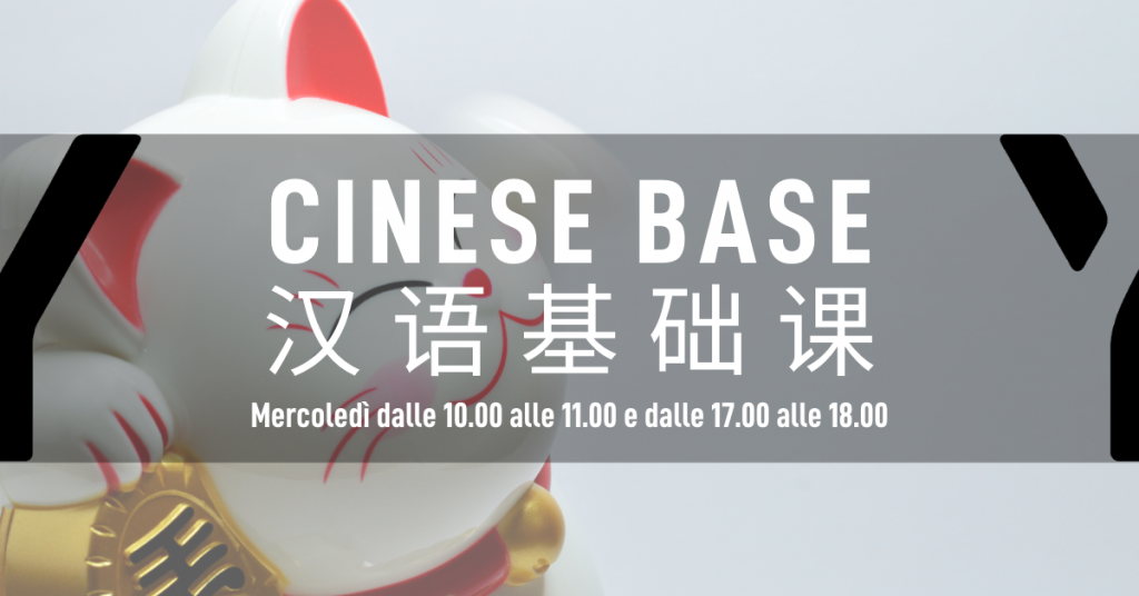 Corso base di cinese online